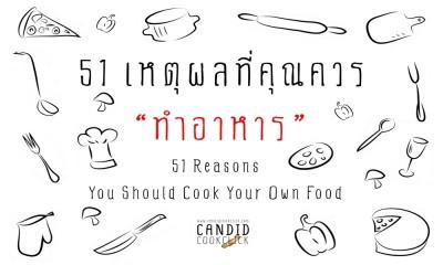 """51 เหตุผลที่คุณควร """"ทำอาหาร"""""""
